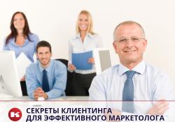 СЕКРЕТЫ КЛИЕНТИНГА ДЛЯ ЭФФЕКТИВНОГО МАРКЕТОЛОГА