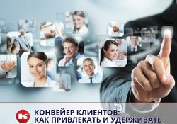 Конвейер клиентов: как привлекать и удерживать