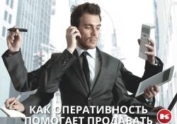 Как оперативность помогает продавать.