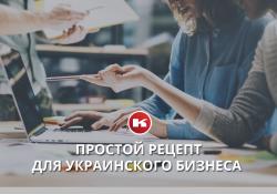 Простой рецепт для украинского бизнеса