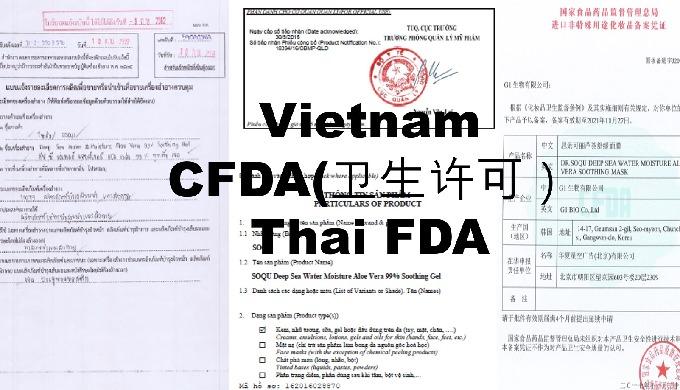 Vietnam_Notification of Cosmetic Product, CFDA(卫生许可)Thai FDA