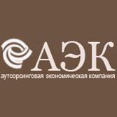 Аутсорсинговая экономическая компания ООО