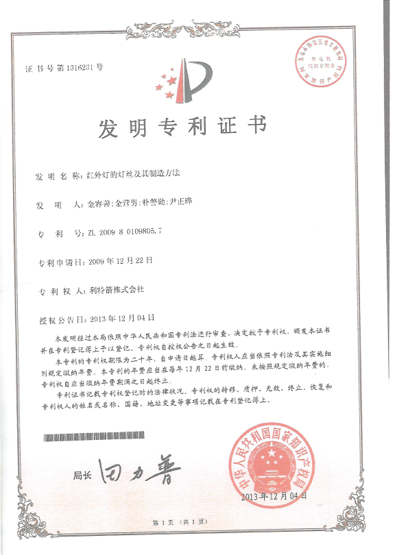 Certification (China)