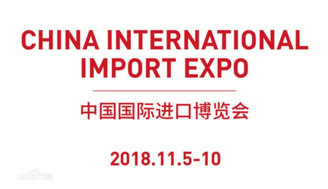 立陶宛:成为中国国际进口博览会首个签约参展国