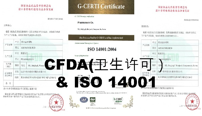 CFDA(卫生许可)& ISO