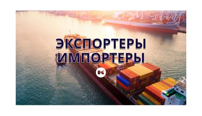 Бази даних експортерів й імпортерів 75 країн свїту