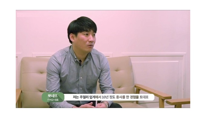 Ponette CEO Interview