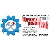 Завод ремонтный Щучинский (Щучинский РЗ) ДП