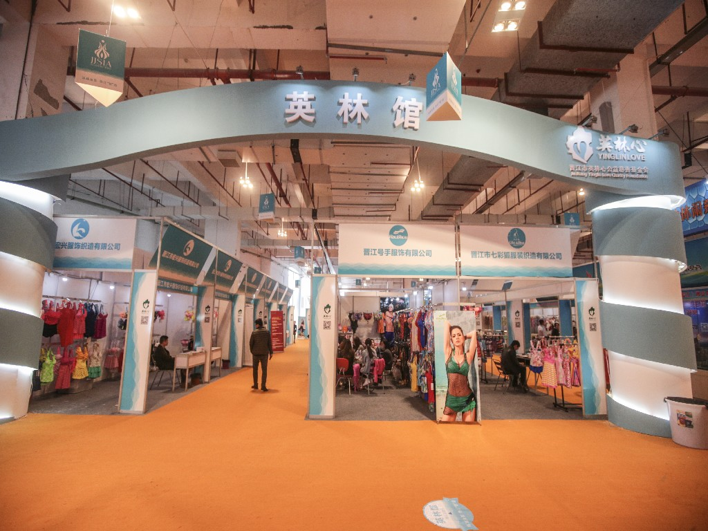 The 19th Jinjiang Footwear & Sports Industry International Exposition China