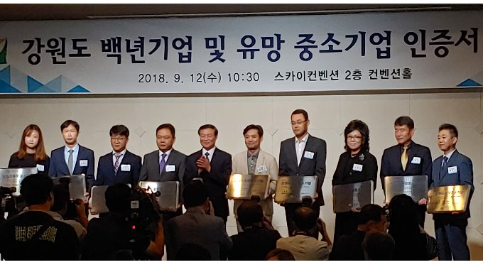 Selected as a Promising small and medium enterprise in Gangwon Province