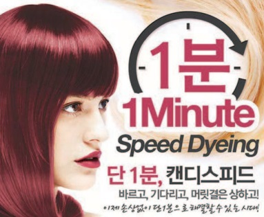 Speed self Hair dye