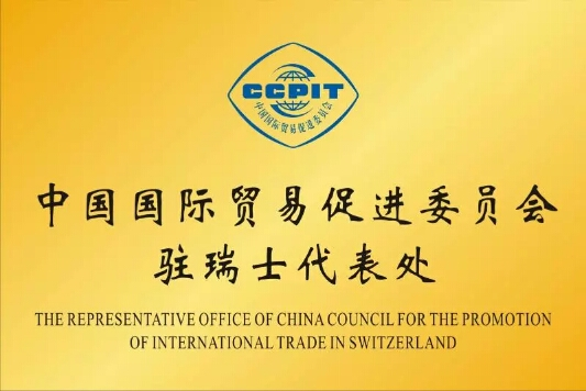 中国贸促会驻瑞士代表处成立