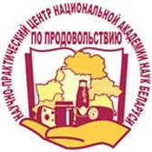 Научно-практический центр НАН Беларуси ( НПЦ НАН Беларуси ) по продовольствию