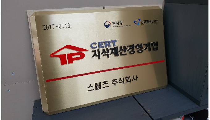 Certificate of IP right management company