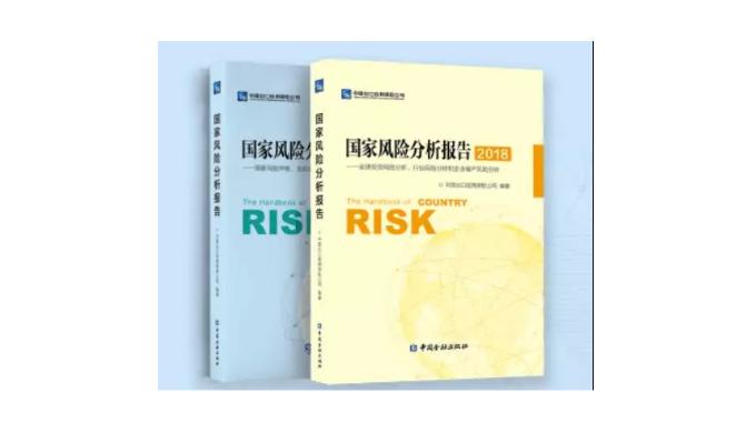 2018版《国家风险分析报告》