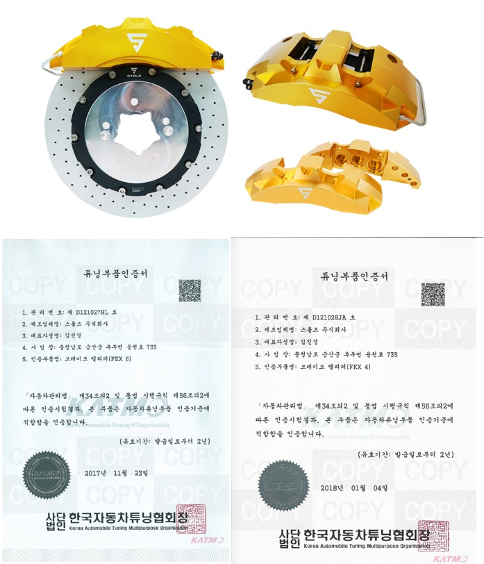 Korea Brake caliper FEX 4p/6p tuning parts certification