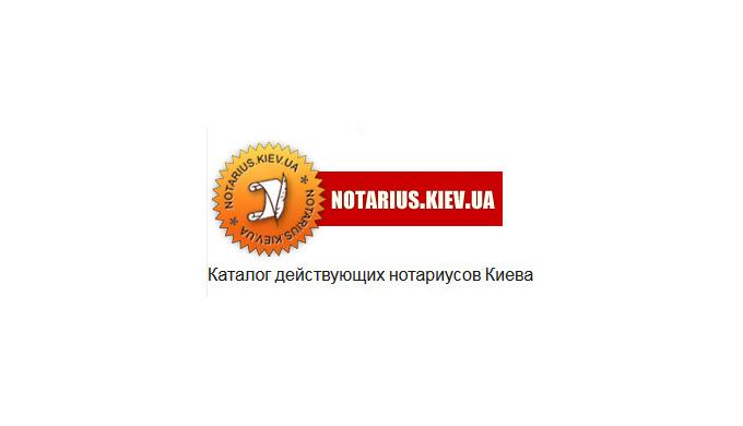 Как выбрать компетентного нотариуса в Киеве