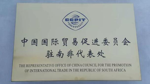 中国贸促会驻南非代表处正式挂牌成立