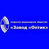 Завод Оптик ОАО
