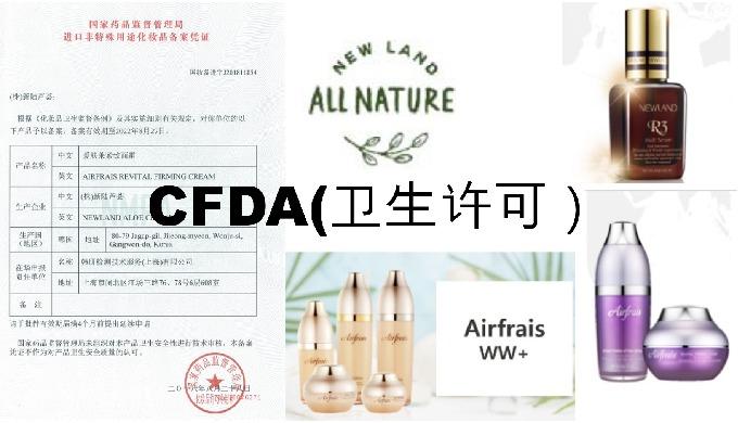 CFDA(卫生许可)