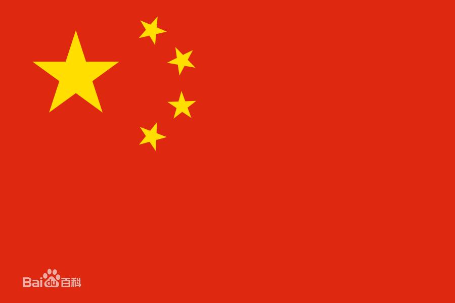 中国:2035年前基本建成经贸强国