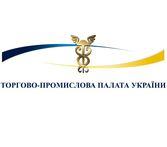 Торгово-промышленная палата Украины (Торгово-промислова палата України)