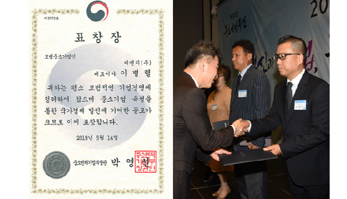 2019 Gyeong-gi Small and Medium Business Awards
