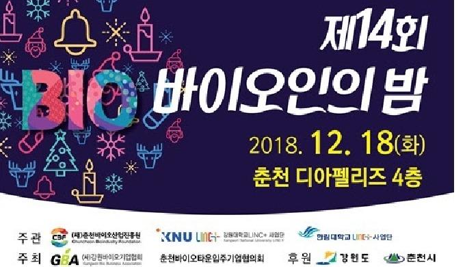 Chuncheon Mayor's Award