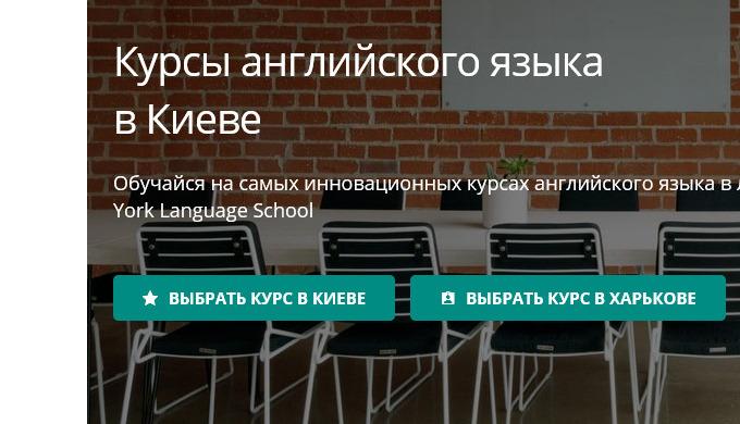 Изучение английского языка для взрослых и детей в школе New York Language School