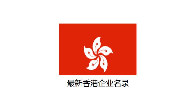 最新香港企业名录