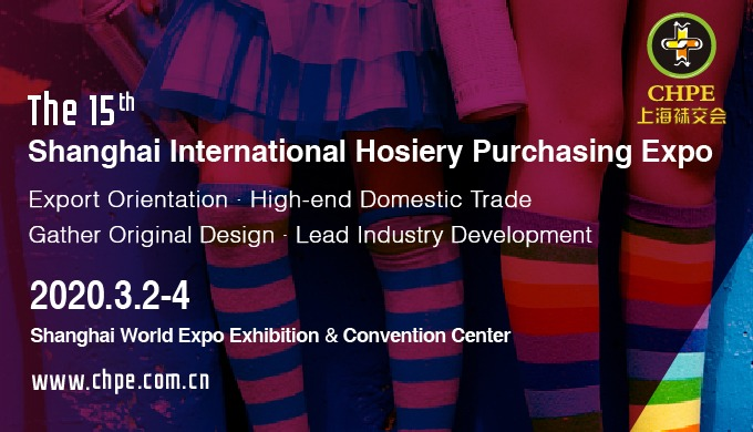 Shanghai International Hosiery Purchasing Expo (hereinafter referred to as CHPE), a highly influential global event in t
