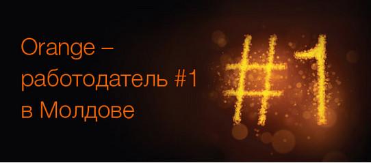 Orange – angajatorul #1 în Moldova