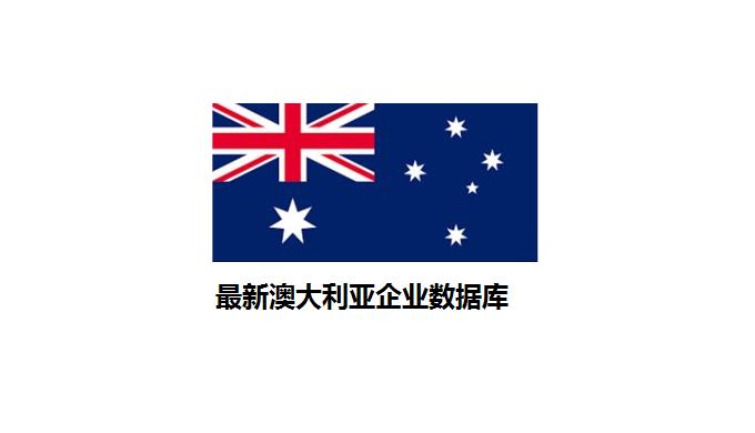 最新澳大利亚企业数据库