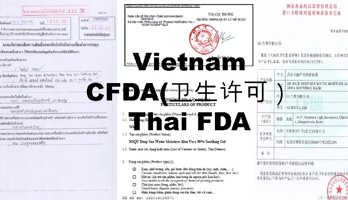Vietnam_Notification of Cosmetic Product, CFDA(卫生许可)Thai FDA