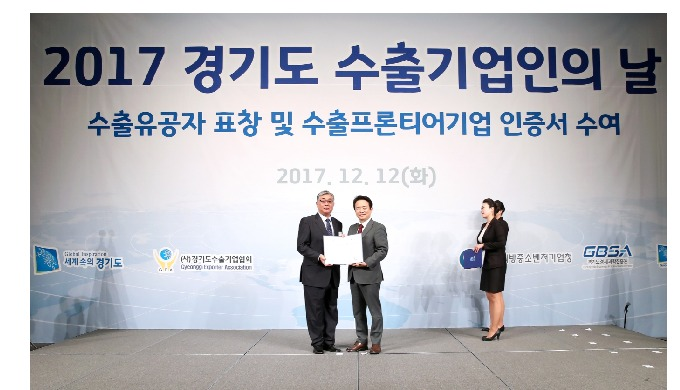 Export Frontier Enterprise by the Gyeonggi Provincial Government