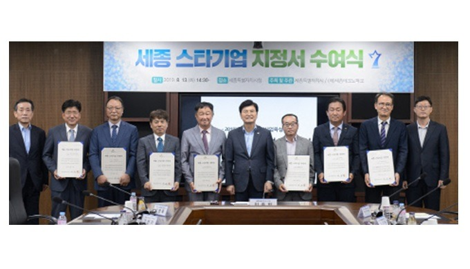 """""""Korea Source Co., Ltd."""" Selected as an excellent company in Sejong City"""