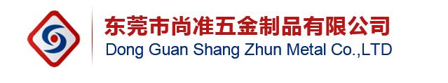 Dongguan Shang Zhun Precision Metal Technology Co., Ltd. (东莞尚准五金电铸标牌生产部, 东莞瀚胜金属制品有限公司)