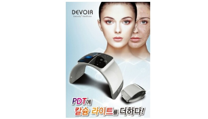 Beauty Device(PDT LED Light Therapy Machine)
