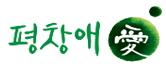 pyeongchang fresh food co.,ltd.
